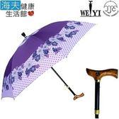 【海夫健康生活館】Weiyi 正昌 三段可調高 自動 傘杖(JCSU-C01-8/雙色紫玫瑰)