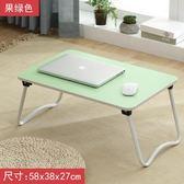 1111購物節-筆記本電腦桌做床上用懶人桌小桌子簡約可折疊宿舍學習床上小書桌RM 交換禮物