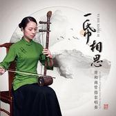 青和南管 一紙相思-南管指套唱奏 2CD 免運 (購潮8)