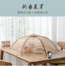 飯菜罩 蓋菜罩防蒼蠅家用可折疊飯菜餐桌罩...