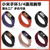 小米原裝手環4代3/4NFC替換腕帶3代智慧運動防水硅膠手環錶帶