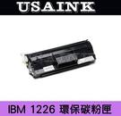 USAINK ~IBM 53P7582 黑色環保碳粉匣 IBM 1226/ 1226TN (高容量12000頁)