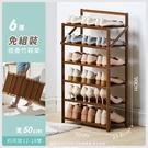 50公分六層免組裝楠竹鞋架