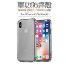 iPhoneXS/ iPhonsXS Max/ iPhoneXR 台灣正品原廠公司貨 軍攻防摔殼 手機殼 保護殼-透明