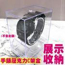 錶盒 手錶展示盒 壓克力盒 娃娃機盒 展示架 C架盒 02款 ☆匠子工坊☆【UZ0202】顏色不挑