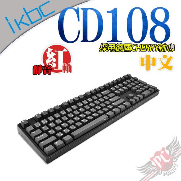 [ PC PARTY  ] ikbc CD108 Cherry MX 機械軸 靜音紅軸 機械式鍵盤