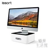 電腦支架顯示器增高架子辦公室桌面收納盒臺式【極簡生活】