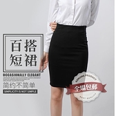 窄裙 2021韓版職業裙半身裙高彈包臀裙OL顯瘦一步裙短裙黑色大碼包裙女 薇薇