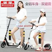 滑板車成人大兒童兩輪折疊青少年學生上班成年校園工具代步車【齊心88】