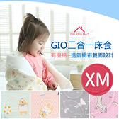 GIO 二合一床套(不含內墊)【XM號 70x120cm】【佳兒園婦幼館】