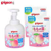 Pigeon 貝親 桃葉泡沫沐浴乳 促銷組合 (1瓶+2包) 08411-2