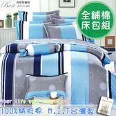 鋪棉床包 100%精梳棉 全鋪棉床包兩用被四件組 雙人特大6x7尺 king size Best寢飾 6820