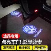 大眾途昂車門迎賓燈 途昂改裝專用LED氛圍燈尾箱燈鐳射燈裝飾燈 摩可美家