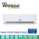 Whirlpool惠而浦10-13坪1級WAO-FT63VC/WAI-FT63VC變頻冷暖空調_含配送到府+標準安裝【愛買】