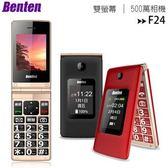 Benten F24 4G 折疊手機 雙螢幕 長輩機 大字體 大鈴聲 大按鍵 免運費