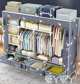 衣櫃簡易衣櫃帶抽屜牛津布藝現代簡約出租房用臥室雙人掛衣布衣櫃LX 愛丫 新品