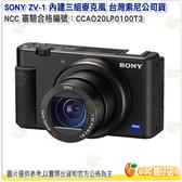 分期0利率 送原廠皮套 SONY ZV-1 開箱模式 內建三組麥克風 ZV1 vlog 拍片神器 台灣索尼公司貨