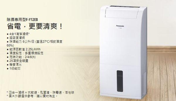 *~新家電錧~*【Panasonic國際牌 F-Y12EB 】