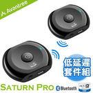 Avantree SaturnPro APTX-LL 超低延遲無線藍芽音源發射接收套件組電視/音響/擴大機變成無線