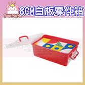 【限宅配】8CM白板零件箱 #1196-1 智高積木 GIGO 科學玩具 (購潮8)