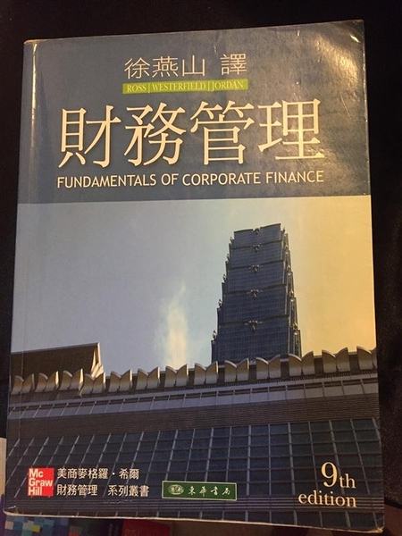 (二手書)財務管理 (Fundamental of Corporate Finance, 9/e)