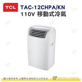TCL TAC-12CHPA/KN 110V 移動式冷氣 移動式 空調 冷氣 暖氣 除濕 送風 空氣清淨 免施工