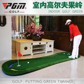 室內高爾夫果嶺迷你推桿練習器球道練習毯igo時光之旅