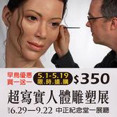 【幾可亂真 超現實人體雕塑展】早鳥優惠買一送一