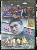 挖寶二手片-P01-444-正版DVD-韓片【人肉餐廳】-金承佑 金英浩