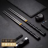 日式家用筷子304不銹鋼筷子韓式防滑筷子銀色鐵筷子套裝 街頭布衣