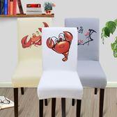 椅子套圖案定做家用椅套訂做連身餐椅套凳子套罩彈力酒店椅套【週年慶免運八折】