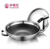 Z-華格仕304不銹鋼炒鍋無油煙炒菜鍋無塗層不粘鍋電磁爐通用炒鍋具