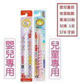 【集點兌換牙刷】嬰兒/兒童 日本STB 蒲公英360度  兒童顏色隨機出貨 買越多越划算喔!