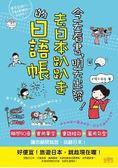 今天看書,明天出發!去日本趴趴走的日語帳(25K CD)