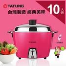 【南紡購物中心】【TATUNG大同】10人份不鏽鋼電鍋-桃紅色 TAC-10L-DI