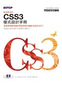 (二手書)最受歡迎的CSS3樣式設計手冊(對應多種瀏覽器/行動裝置)
