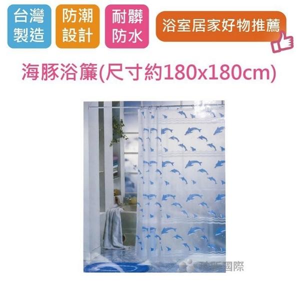 【台灣珍昕】台灣製 海豚浴簾(尺寸約180x180cm)浴簾