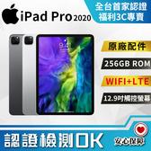 【創宇│福利品】原廠保 S級APPLE iPad Pro WIFI版 12.9吋 256G (A2232)原廠保固至2021/7/21 開發票