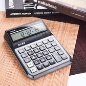 語音計算器 1556大按鍵計算機多功能財務辦公 大號計算器語音 CY潮流站
