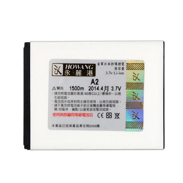 ▼台灣大哥大TWM Amazing A2/Amazing A4 / 亞太 Pro9 N765/亞太 E6 ZTE N818 專用 高容量電池 防爆高容量電池