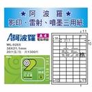 【華麗牌】 阿波羅 影印用 A4 自黏標籤紙 65格 20張入/包 WL-9265