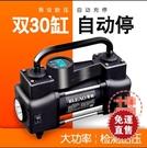 車載充氣泵雙缸高壓便攜式小轎車輪胎汽車用打氣泵筒電動    【全館免運】