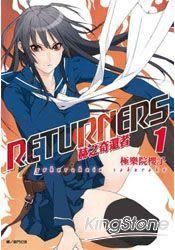 赫之奇還者RETURNERS(01)