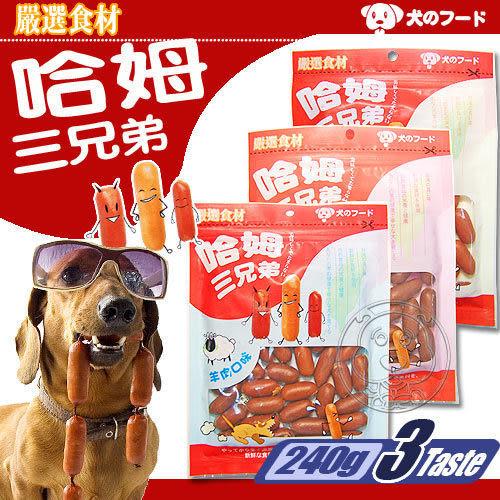【zoo寵物商城】《哈姆三兄弟》犬用 香腸零嘴‧240g (1包)口感香濃美味