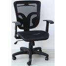 電腦椅 辦公椅 AT-301-5 辦公椅(HA124)【大眾家居舘】
