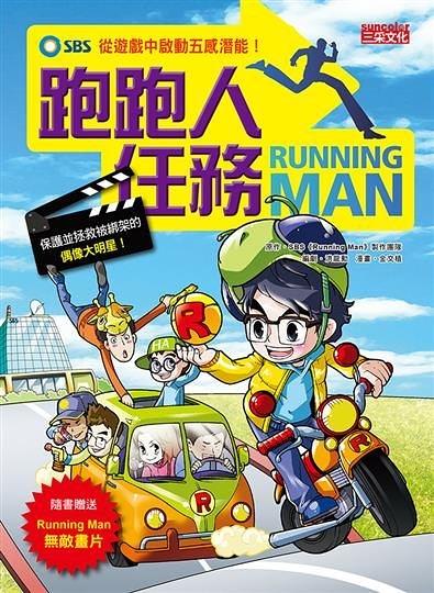 書立得-Running Man跑跑人任務:從遊戲中啟動五感潛能!