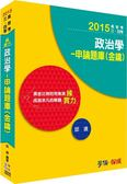 (二手書)政治學:申論題庫(金鑰):練實力:2015高普考.三四等