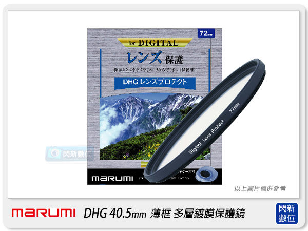 【分期0利率,免運費】送拭鏡布~Marumi DHG 40.5mm 多層鍍膜保護鏡(薄框) 濾鏡(40.5,彩宣公司貨)