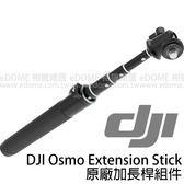 DJI 大疆 靈眸 Osmo Extension Stick 原廠加長桿組件 (6期0利率 免運 先創/正成公司貨) PART 1 延長桿