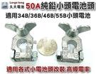 【久大電池】 50A 純鉛 (小頭) 電池頭.適用34B/36B/46B/55B 小頭電池 ~轉接用